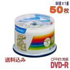 Verbatim(バーベイタム) DVD-R データ&録画用 CPRM対応 4.7GB 1-16倍速 50枚 (VHR12JP50V4)
