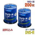 MITSUBISHI Verbatim(バーベイタム) DVD-R データ用 4.7GB 1-16倍速 「200枚(100枚×2個)」 (DHR47JP100V4 2個セット)