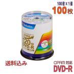 Verbatim(バーベイタム) DVD-R データ&録画用 CPRM対応 4.7GB 1-16倍速 100枚 (VHR12JP100V4)