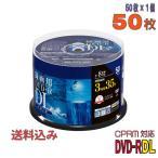 MITSUBISHI CHEMICAL (三菱ケミカルメディア) DVD-R DL データ&録画用 CPRM対応 8.5GB 2-8倍速 50枚 (VHR21HDP50SD1)
