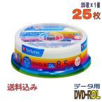 MITSUBISHI Verbatim(バーベイタム) DVD-R DL データ用 8.5GB 2-8倍速 25枚 (DHR85HP25V1)