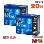 MITSUBISHI CHEMICAL (三菱ケミカルメディア) DVD-R DL データ&録画用 CPRM対応 8.5GB 2-8倍速 「20枚(10枚×2個)スリムケース」 (VHR21HDSP10 2個セット)
