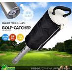 簡単 ボール 拾い ゴルフ用 ボールキャッチャー 腰痛 退散 負担 収集器