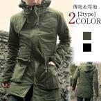送料無料ミリタリージャケット アウター メンズ 長袖 フード付き コート メンズファション スプリングコート カジュアル ミリタリーコート