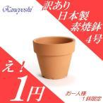 9204-1 植木鉢 陶器 おしゃれ サイズ 12.5cm 安くて植物に良い鉢 素焼鉢 BASIC 4号