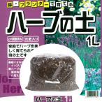 鉢・プランターで育てる ハーブの土 【小分け】 1L 元肥入り、pH調整済み