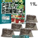 さぼてん・多肉植物の土 11L