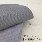 アウトレット 返品・交換不可 イブル  星の刺繍 ストライプ 150×210cm キルティングマット