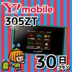 レンタル WiFi Ymobile 305ZT 高速データ通信 往復送料無料 30日レンタルプラン 即日発送 あすつく 1ヶ月