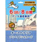 オーストラリア プリペイド SIMカード 4G/LTE データ通信 3GB/8日間 AIS Sim2Fly アジア周遊 送料無料 即日発送 あすつく