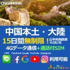 中国 大陸 完全使い放題 プリペイド SIMカード 4G データ通信 15日間 音声電話付き 本土 全域 中国最大手通信会社ChinaMobile 電波利用 あすつく