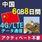 中国本土 大陸 プリペイド SIMカード 中港 2GB/8日 4G LTE 高速 定額 データ 通信 【中国全域+香港】ChinaUnicom