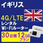 england-ais899-wifi-10days