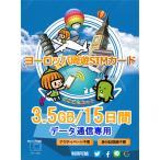 Yahoo!国内海外通信専門店どこでもネットヨーロッパ 周遊 プリペイド SIMカード 4G データ 通信 15日間 3.5GBデータ通信 得トク0706