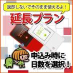延長 継続 専用 30日プラン Y!mobile GL06P 305ZT au HWD15 Docomo HW02E モバイル WiFi ルーター レンタル