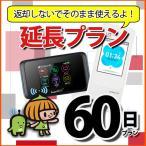 ソフトバンク 501HW Wimax2+ W04 レンタル 延長 継続 専用 60日プラン モバイル WiFi ルーター HUAWEI