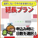 延長 継続 専用 60日プラン モバイル WiFi ルーター レンタル ワイモバイル ドコモ ソフトバンク エーユー Wimax