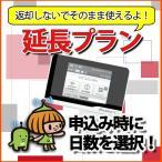 延長 継続 専用 90日プラン モバイル WiFi ルーター レンタル ワイモバイル ドコモ エーユー Y!mobile Docomo au