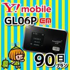 レンタル WiFi GL06P ワイモバイル 往復送料無料 90日レンタルプラン 120円/日 即日発送 あすつく