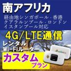 南アフリカ 利用可能 海外 WiFi レンタル 4G/LTEデー
