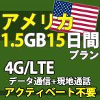 アメリカ 4G データ通信 プリペイド SIM 通話 データ通信  大容量 1.5GB 15日間 即日発送 あすつく