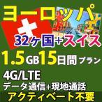 ヨーロッパ 周遊 プリペイド SIMカード 4G データ 通信 15日間 1.5GBデータ通信+現地内通話