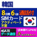 Yahoo!国内海外通信専門店どこでもネット韓国 3GB/7日間 プリペイド SIMカード 4G/3G データ通信 音声 通話付 送料無料 即日発送 あすつく 得トク0706