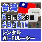 台湾 海外 WiFi レンタル 5日間 5GB 4G/LTE モバイルWi-Fiルーター 借出 台湾 中華 旅行 出張