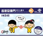 香港 プリペイド SIMカード 7日間 3G 高速 定額 データ 通信 【香港+マカオ】