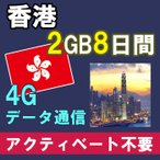 香港 プリペイド SIMカード販売 中港 7日間 4G 高速 定額 データ 通信 【中国全域+香港】