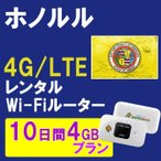 ホノルル 10日間周遊 海外 WiFi レンタル プラン モバ