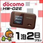WiFi レンタル Docomo LTE/Xi HW02E 高速 大容量500MB/日 1泊2日お試しレンタルプラン 往復送料無料