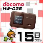 送料無料 Pocket WiFi レンタル Docomo LTE/Xi HW02E 月間無制限 14+1日レンタル 大容量500MB/日 2週間 即日発送 あすつく ポケット wi-fi