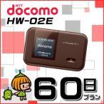 送料無料 Pocket WiFi レンタル Docomo LTE/Xi HW02E 月間無制限 60日レンタル 大容量500MB/日 108円/日 2ヶ月 即日発送 あすつく ポケット wi-fi