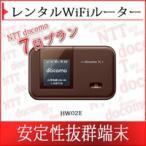 送料無料 Pocket WiFi レンタル Docomo LTE/Xi HW02E 月間無制限 7日レンタル 大容量500MB/日 1週間 即日発送 あすつく ポケット wi-fi