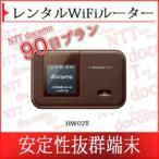 送料無料 Pocket WiFi レンタル Docomo LTE/Xi HW02E 月間無制限 90日レンタル 大容量500MB/日 105円/日 3ヶ月 即日発送 あすつく ポケット wi-fi