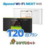 レンタル WiFi WIMAX2+ HWD15 使い放題 往復送料無料 120日レンタルプラン 125円/日 即日発送 あすつく