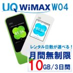 WiFi レンタル WIMAX2+ ギガ放題 W04 使い放題 440Mbps 往復送料無料 30日レンタルプラン 199円/日 即日発送 あすつく