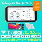 WiFi レンタル WIMAX2+ HWD15 使い放題 往復送料無料 30日レンタルプラン 143円/日 即日発送 あすつく