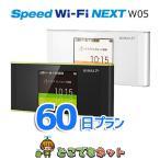 レンタル WiFi WIMAX2+ HWD15 使い放題 往復送料無料 60日レンタルプラン 133円/日 即日発送 あすつく