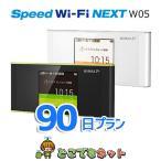 WiFi レンタル WIMAX2+ HWD15 月間制限なし 往復送料無料 90日レンタルプラン 128円/日 即日発送 あすつく