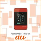 WiFi レンタル au LTE/Wimax2+ HWD15 高速データ通信 1泊2日お試しプラン 往復送料無料 あすつく 即日発送