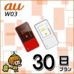 レンタル WiFi au LTE/Wimax2+ W03 高速データ通信 30日プラン 往復送料無料 あすつく 即日発送