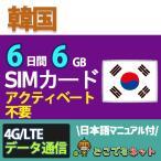 Yahoo!国内海外通信専門店どこでもネット韓国 6GB/6日間 プリペイド SIMカード 4G/3G データ通信 送料無料 即日発送 あすつく 得トク0706