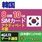 Yahoo!国内海外通信専門店どこでもネット韓国 10GB/8日間 プリペイド SIMカード 4G/3G データ通信 送料無料 即日発送 あすつく 得トク0706