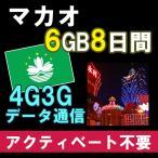 マカオ プリペイド SIMカード 4G/3G データ通信 3GB/8日間 AIS Sim2Fly アジア周遊 送料無料 即日発送 あすつく