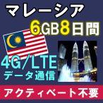 マレーシア プリペイド SIMカード 4G/3G データ通信 3GB/8日間 AIS Sim2Fly アジア周遊 送料無料 即日発送 あすつく