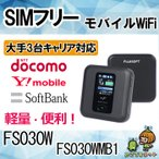 �ٻΥ��ե� +F FS030W FS030WMB1 SIM�ե ��Х��� Wi-Fi �롼����