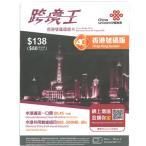 台湾 プリペイドSIMカード 跨境王/Cross-Border King 4G/LTE版 データ通信 音声通話可能
