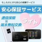 Wi-Fi レンタル 安心保障パック (ライトプラン)